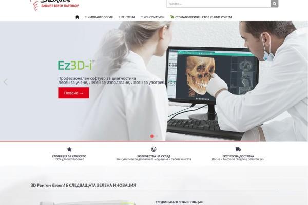 уеб сайт на дентиос
